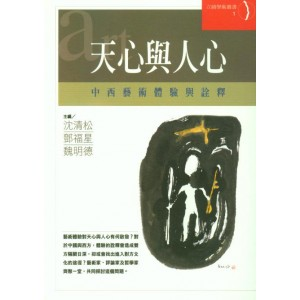 Heart of Heaven and Heart of Man by Fuxing, D., Shen, V., Vermander, B.