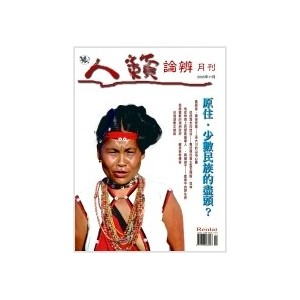 Renlai Magazine 2005 (11 issues in Chinese)