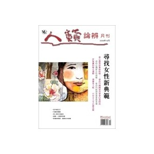 Renlai Magazine 2006 yearly subscription (11 issues in Chinese)