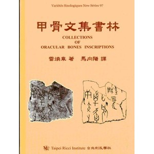 Collections Of Oracular Bones Inscriptions by Jean A. Lefeuvre
