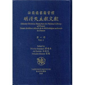 Chinese Christian Texts from the National Library of France (26 vol.), edited by N. Standaert, A. Dudink, N. Monnet