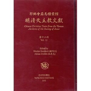 Chinese Christian Texts from the Roman Archives of the Society of Jesus (12 vols), edited by N. Standaert, A. Dudink