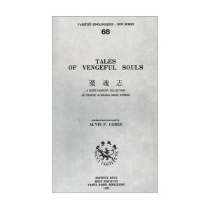 Tales of Vengeful Souls by Cohen, A.P.