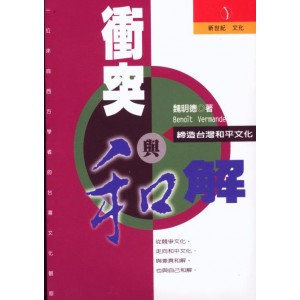Conflict and Resolution: Peace Culture in Taiwan by Vermander, B.