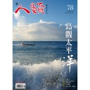 Renlai Monthly No. 78