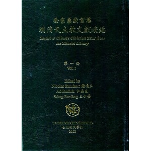 Sequel to Chinese Christian Texts from the Zikawei Library