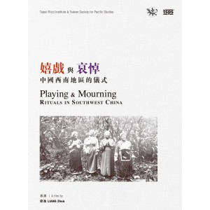 Playing and Mourning : Rituals in Southwest China