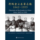 Directory of the Jesuits in China from 1842 to 1955